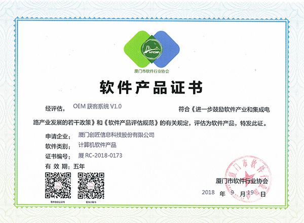 双软认证-获客系统软件产品证书