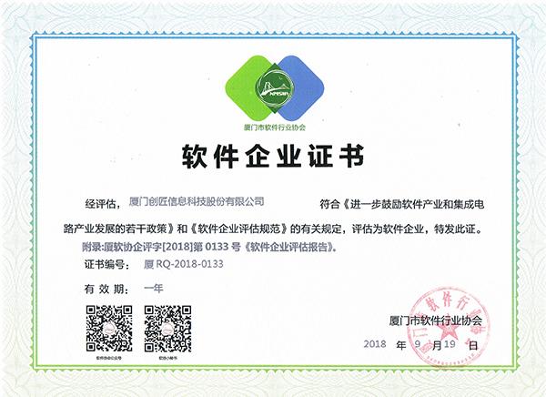 双软认证-软件企业证书