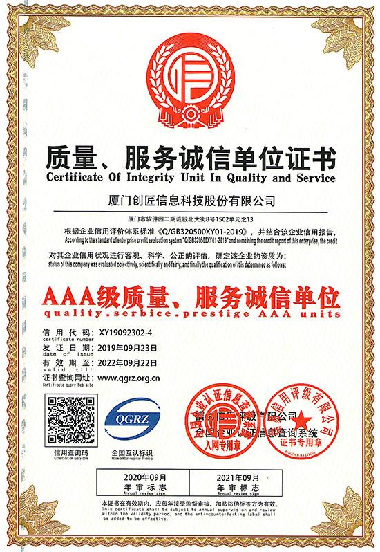 AAA级质量、服务诚信单位证书