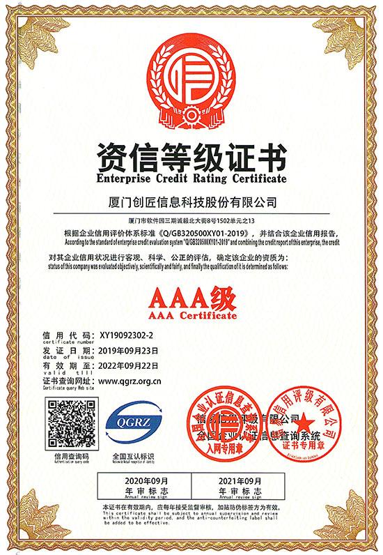 AAA级资信证书