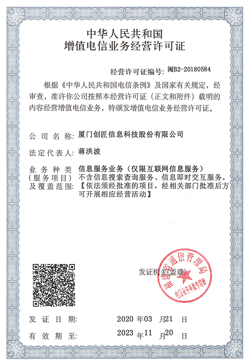 icp经营许可证-增值电信业务经营许可证