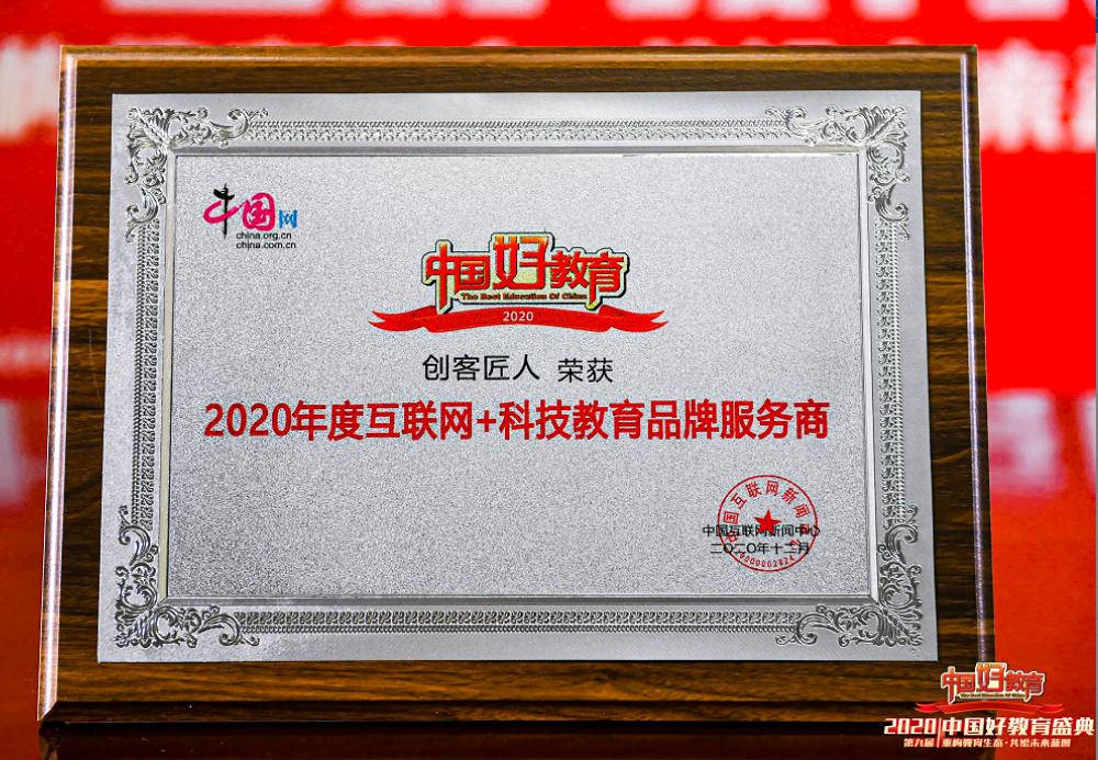 """中国好教育""""2020年度互联网+科技教育品牌服务商"""""""
