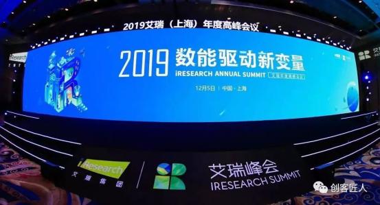 创客匠人CEO蒋洪波受邀2019艾瑞峰会分享:科技赋能教育,抢滩知识付费大市场