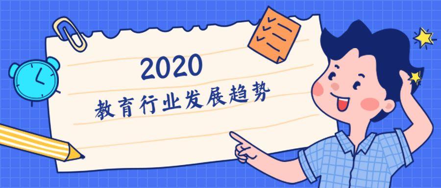2020年教育行业发展十大趋势