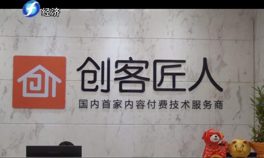 福建经济频道报道|知识beplay9188,用创客匠人!