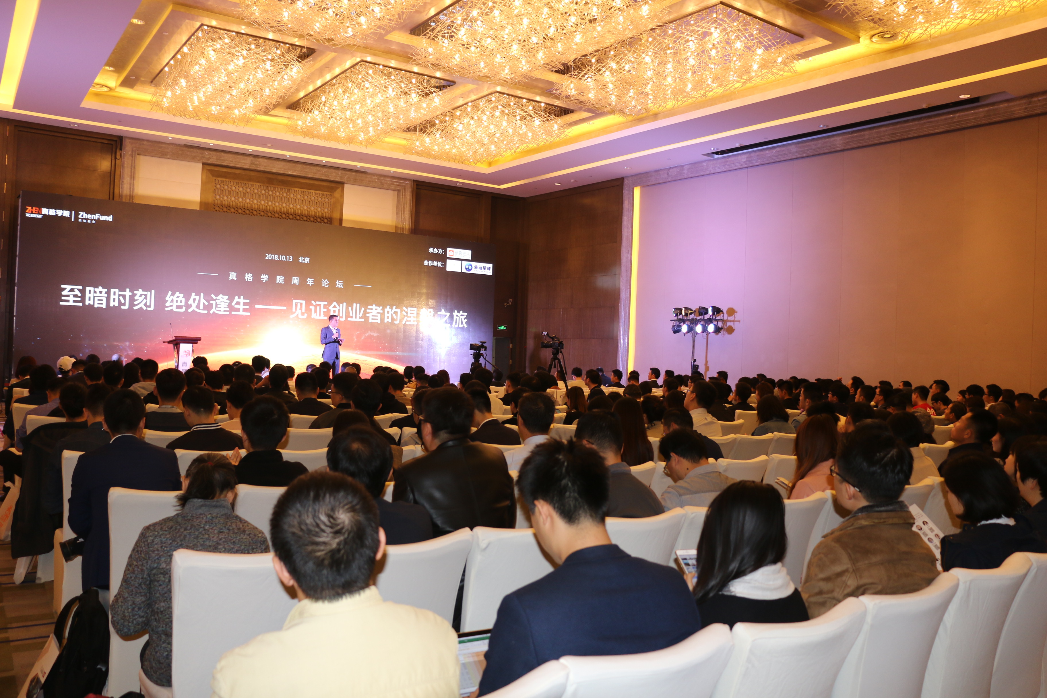 真格学院一周年庆祝活动在北京举行  创客匠人创始人蒋洪波受邀出席会议