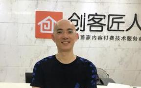 专访创客匠人CEO蒋洪波:赋能教育产业,抢滩知识beplay9188大市场