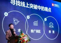 教育产业峰会 创客匠人唐宾分享:内容垂直专业化是知识付费赛道未来挑战