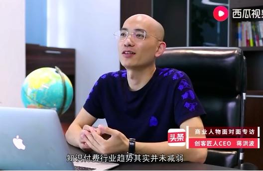今日头条商业人物面对面专访创客匠人CEO蒋洪波:知识付费正在转变
