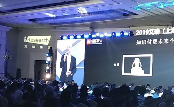创客匠人CEO受邀2019艾瑞峰会:直播独特优势,随5G普及将成知识付费重要的一环