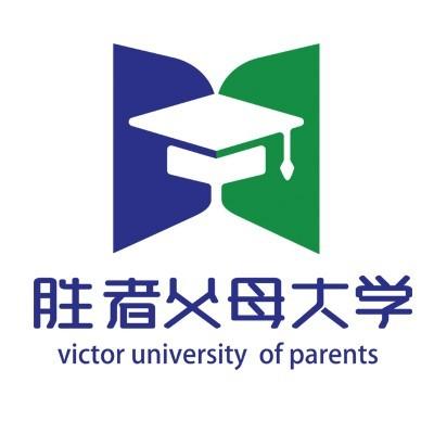 胜者父母大学