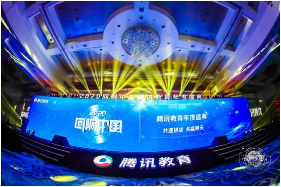 """创客匠人荣获腾讯教育""""回响中国""""年度影响力教育品牌服务商"""