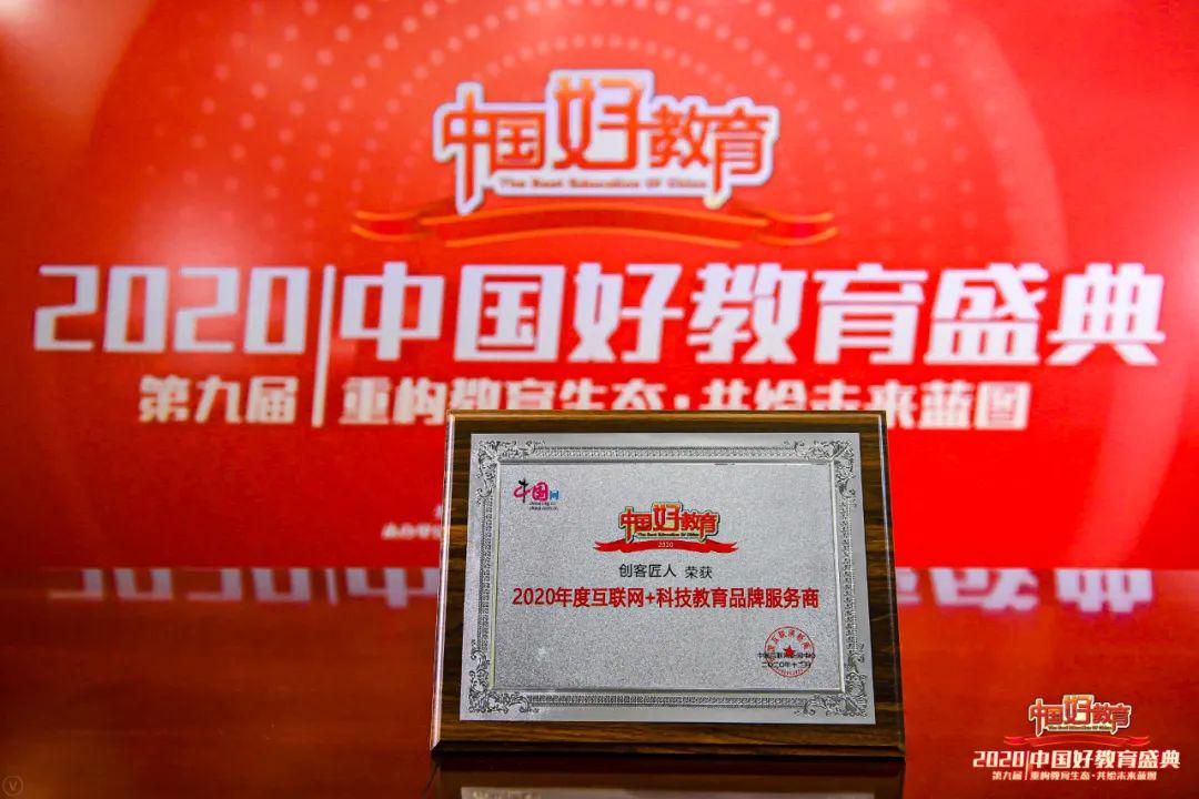 """2020中国好教育年度盛典,创客匠人荣获""""互联网+科技教育品牌服务商""""大奖"""