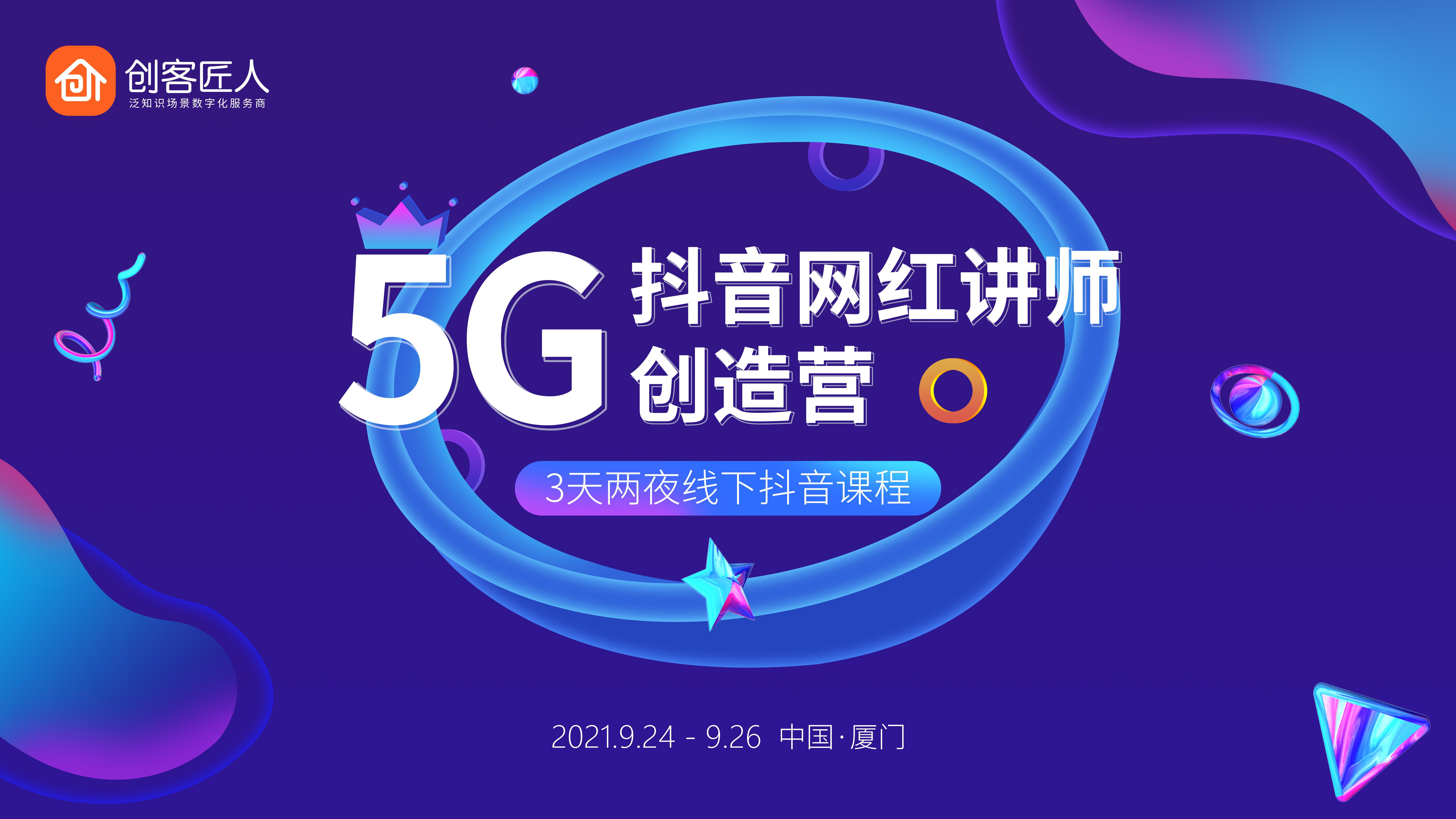 """5G抖音网红讲师创造营报名通道开启,打造下一代抖音带""""课""""王!"""